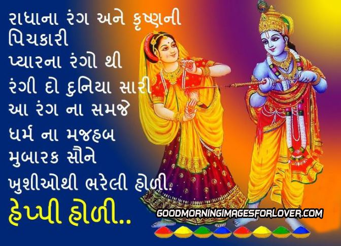 Happy holi images in gujrati wishes status greetings photo pics