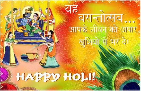 happy holi wishes in hindi images photo wallpapers pics status