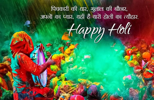 holi greetings images