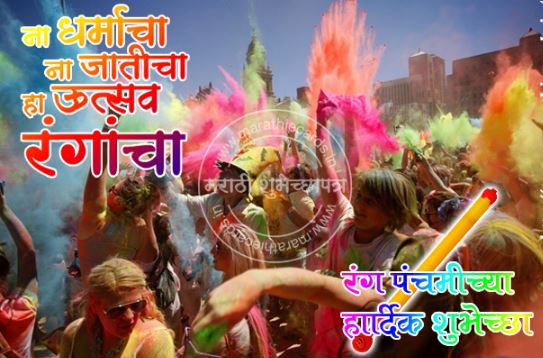 holi greetings in marathi