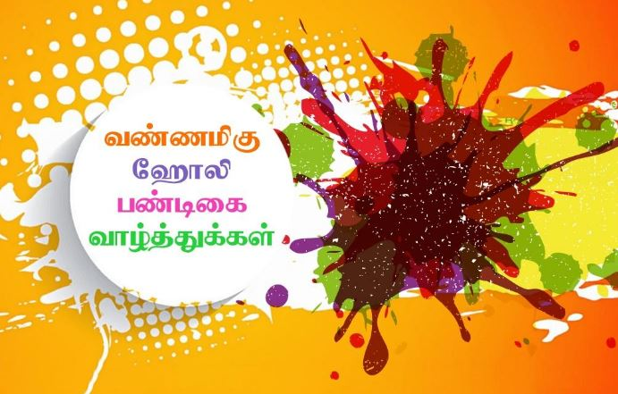 holi images in tamil