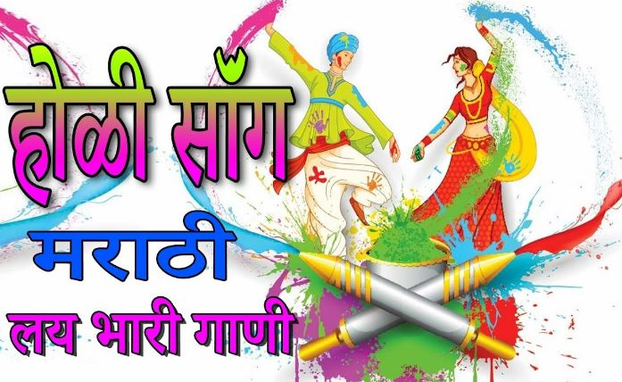holi photo in marathi