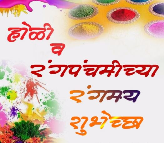 holi pictures in marathi