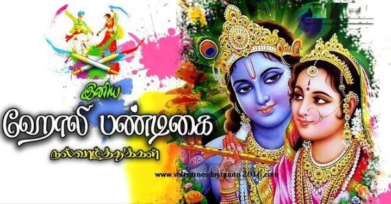 holi pictures in tamil