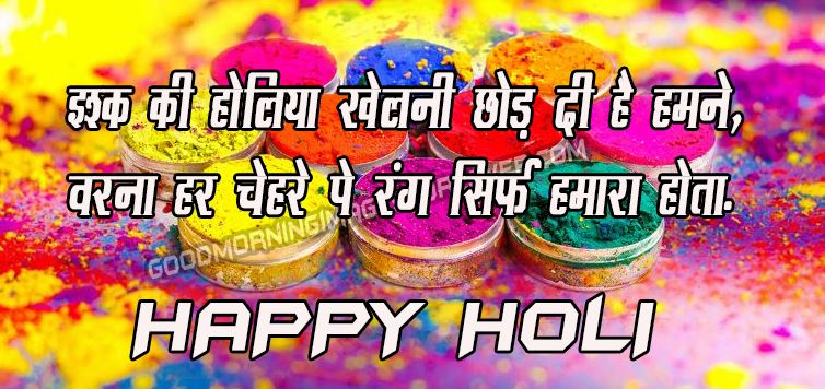 Holi shayari images in hindi photo pics wallpapers status download