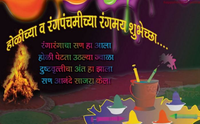 holi sms in marathi images