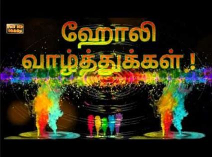 holi sms in tamil images