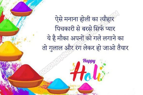 holi wishes in hindi images