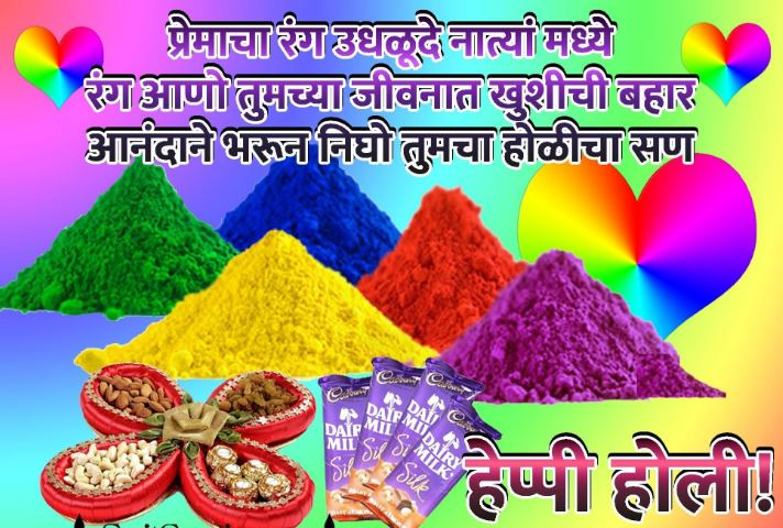 holi wishes in marathi download