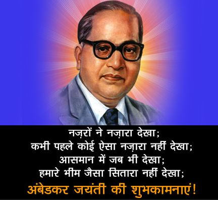 ambedkar jayanti quotes wishes in hindi
