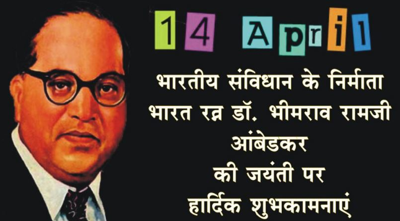 ambedkar jayanti wishes pics in hindi