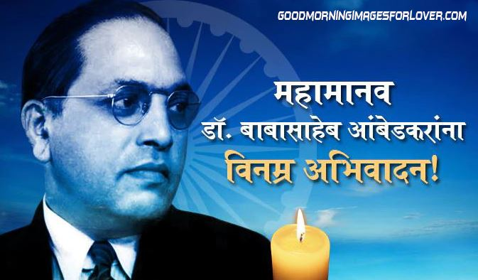 14 april Ambedkar jayanti images in marathi wishes status pics photo pictures