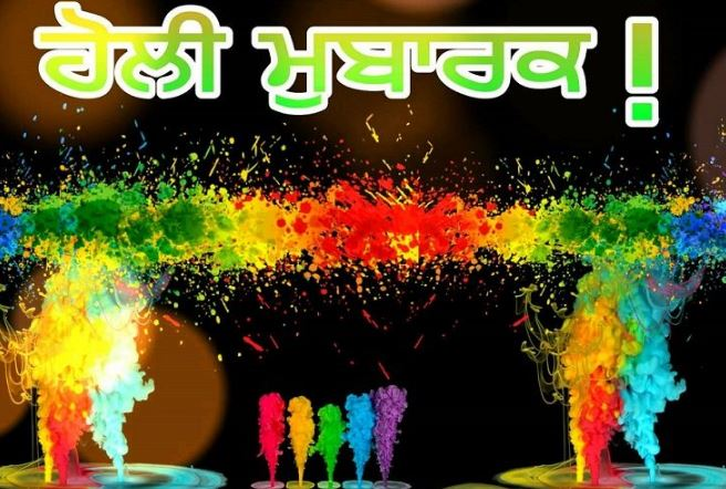 holi greeting in punjabi