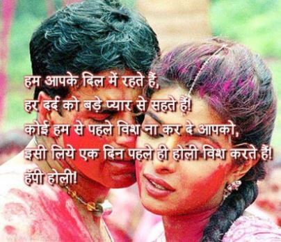 holi romantic shayari images