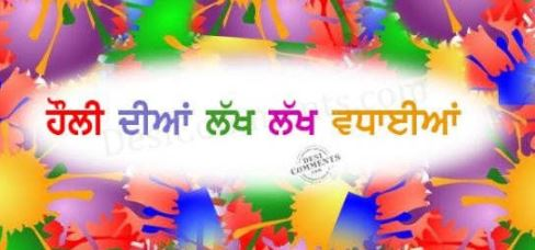 holi wishes in punjabi
