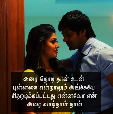 love pictures in tamil