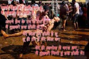 romantic holi for lover images