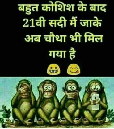 funny image in hindi for whatsapp