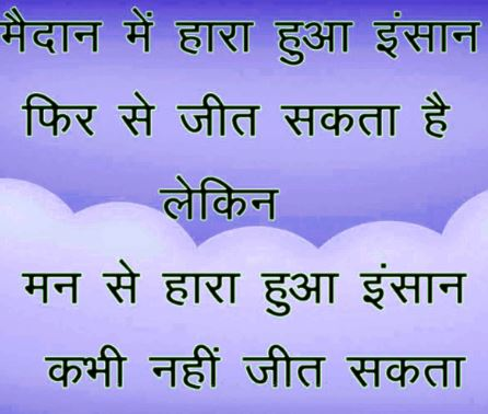 inspirational quotes in hindi images for whatsapp profile photos download