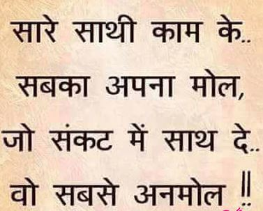 inspirational quotes whatsapp profile picture in hindi