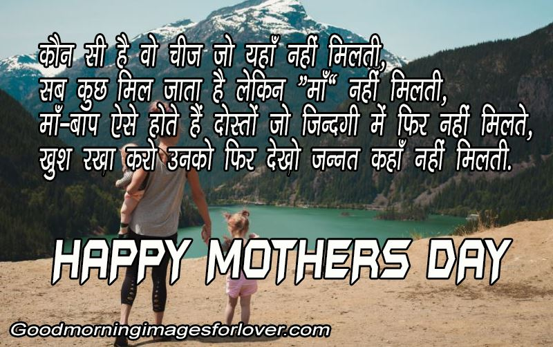 Happy mothers day images in hindi wishes shayari pics photo download