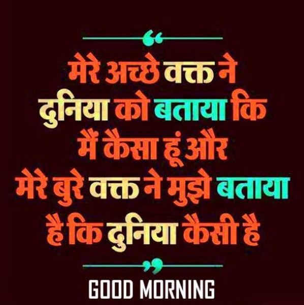 good morning best wishes for friends