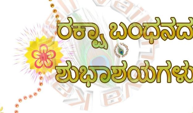 Happy Raksha Bandhan 2019 wishes images in kannada ...