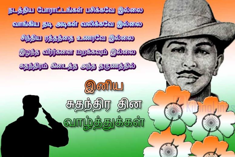 HAPPY INDEPENDENCE DAY IMAGES IN TAMIL WISHES PICS  WHATSAPP STATUS