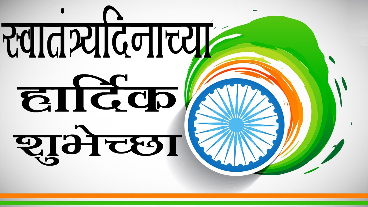 Happy independence day images in marathi pics photo whatsapp status
