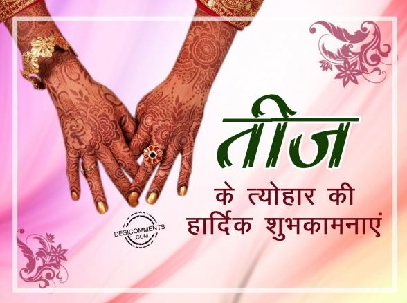 Sawan and teej wishes blessing images pics photo status dp download