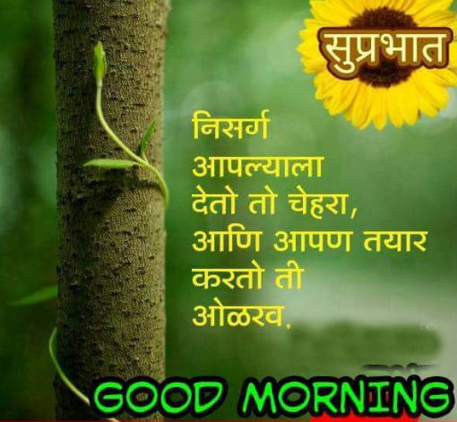 good morning images quotes download in marathi