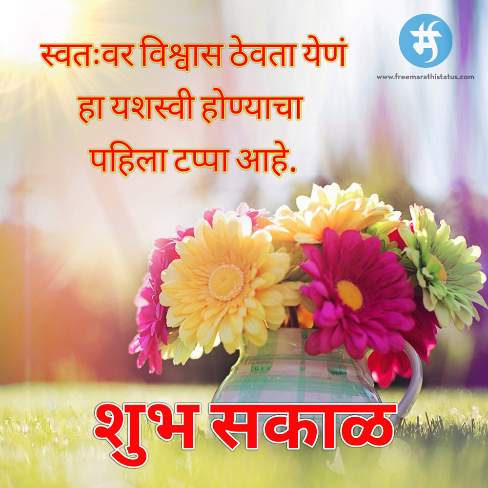 good morning images with flowers in marathi