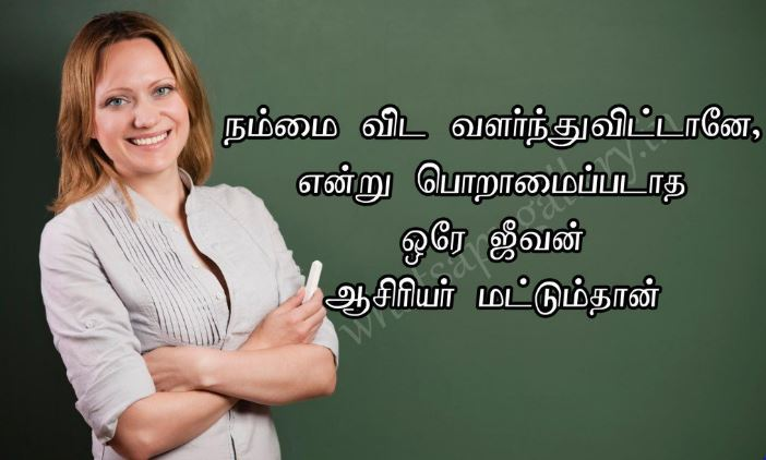 happy teachers day photo in tamil download