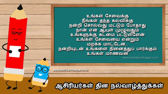 teachers day best photo in tamil download