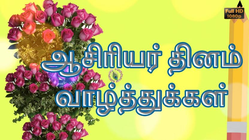 teachers day images in tamil download
