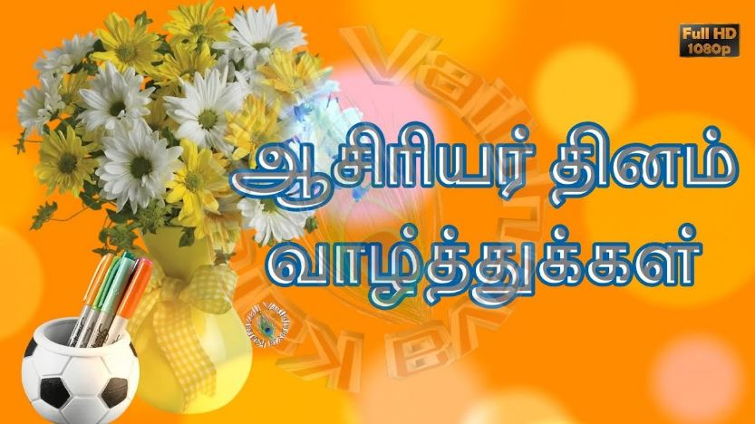 teachers day images shayari in tamil download