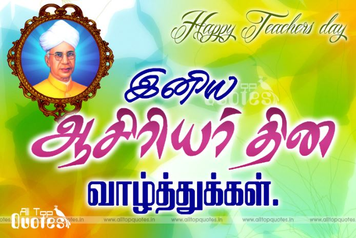 teachers day images sms in tamil download