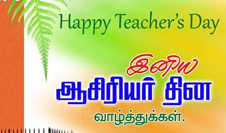 teachers day toppest photo in tamil download