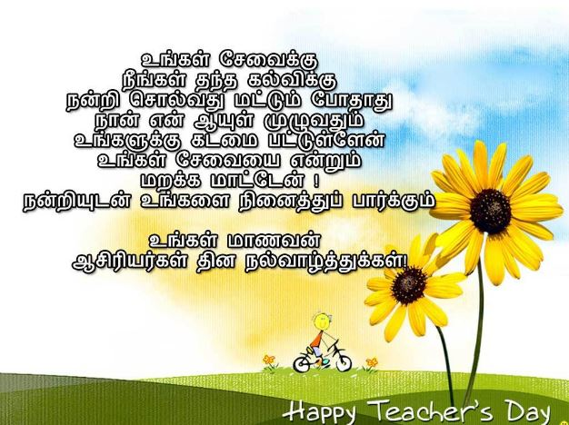 teachers day wallpapers in tamil download