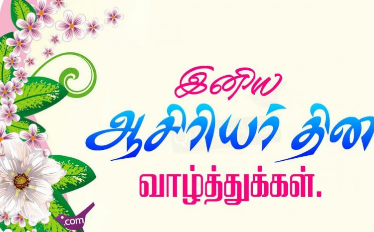 teachers day wishes images in tamil download