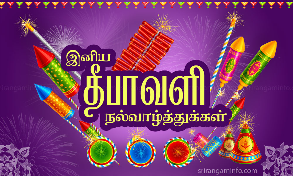 2019 Happy diwali images pics photo wishes in tamil