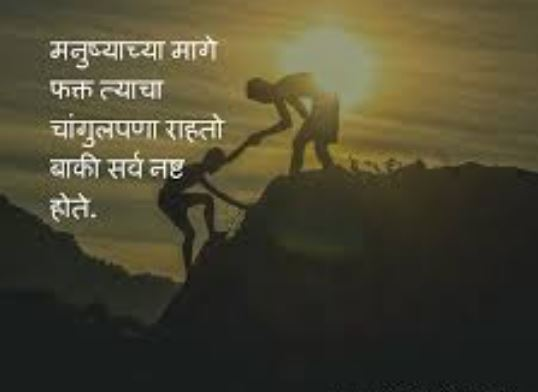 good inspirational thoughts in marathi download best