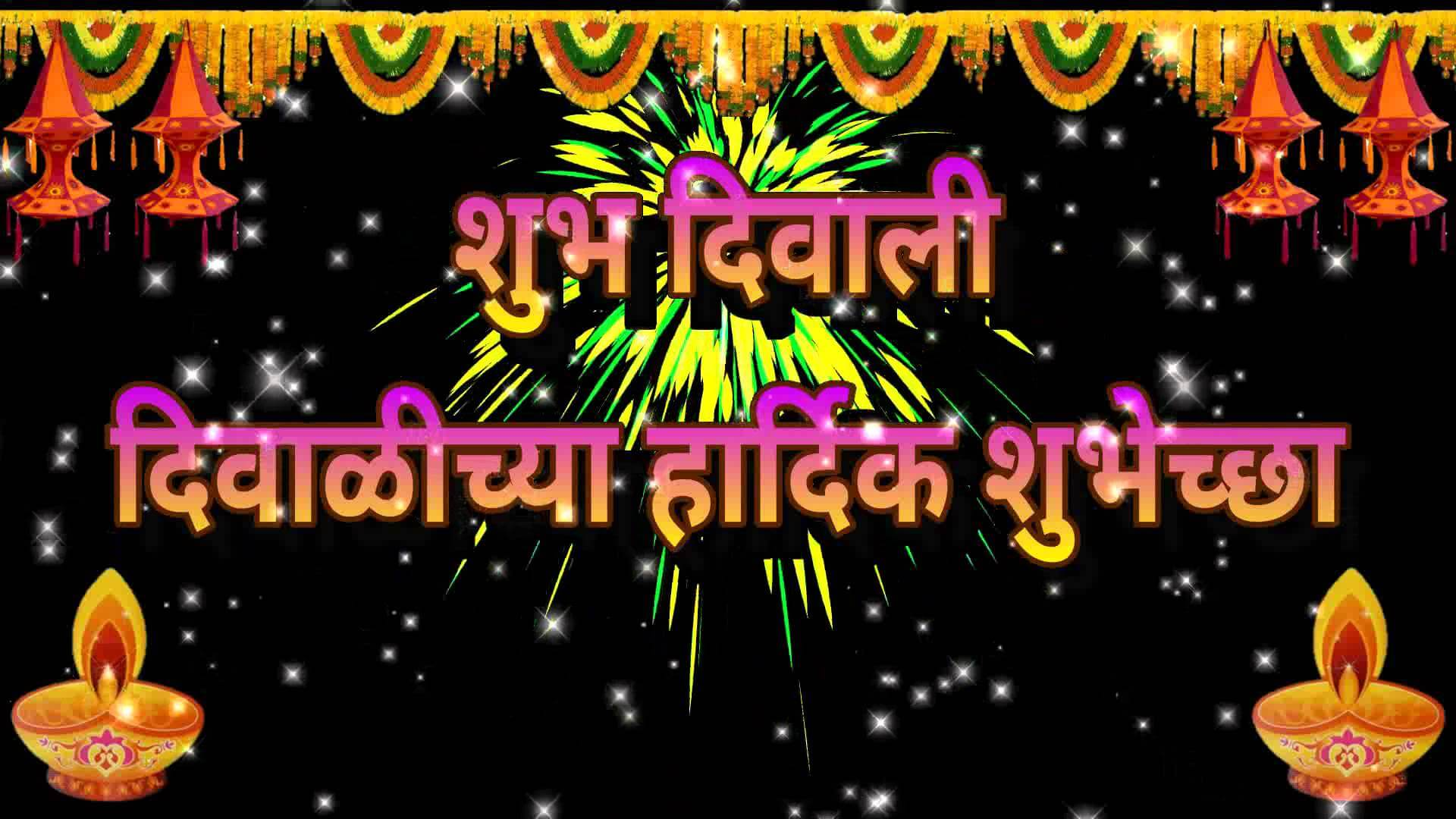2019 Happy diwali images in marathi wishes pics photo download