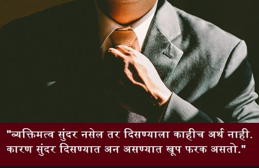 inspirational quotes in marathi images for good night