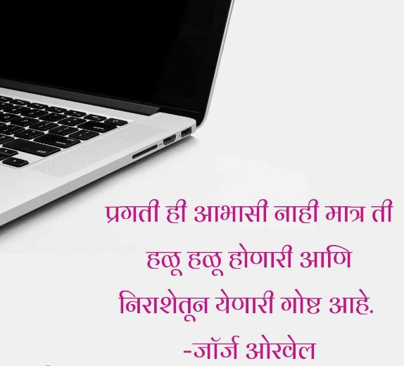inspirational quotes in marathi with pics