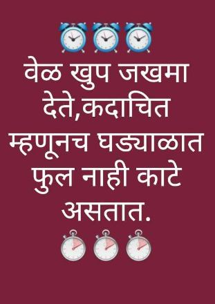 inspirational thoughts in marathi language in hindi marathi