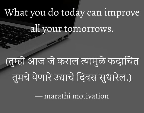inspirational thoughts in marathi language pics download