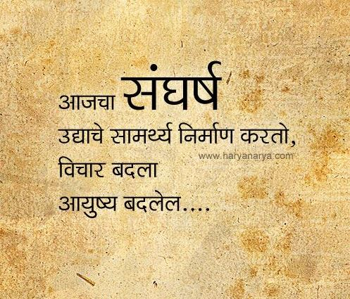 motivational quotes photo in marathi whatsapp status