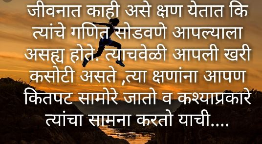 motivational thoughts in marathi images download