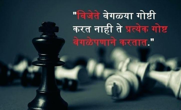 thoughts inspirational quotes in marathi download